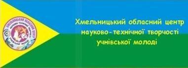 Хмельницький ОЦНТТУМ
