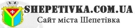 Сайт м.Шепетівки