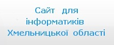 Сайт вчителів інформатики Хмельницької обл.